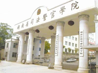 第一志愿填的湖南司法警官职业学院,分数应该能上吧
