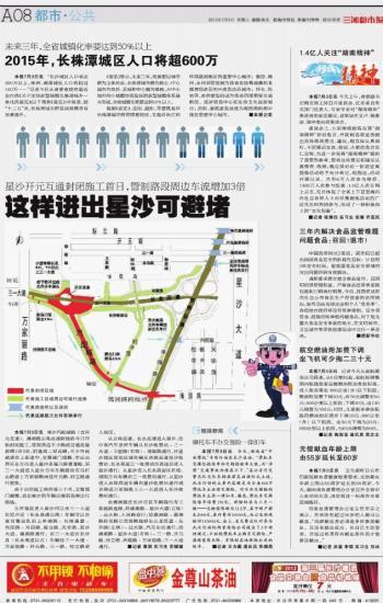 长株潭人口_长城资料简介下载,长城资料简介在线观看,长城作文