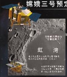 """嫦娥3号今晚落月 """"黑色750秒""""决定成败[组图]"""