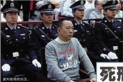 刘汉刘维一审被判处死刑---三湘都市报数字报刊