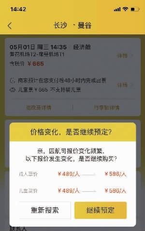 订机票哪些网站好_3月22日,市民订机票时发现价格已出现上涨.  记者  黄亚苹 摄