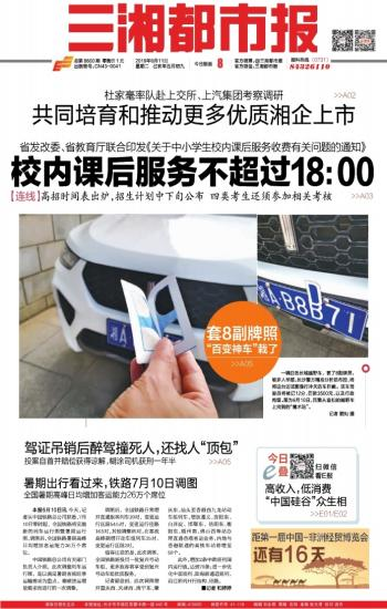三湘都市报电子版2019年06月11日