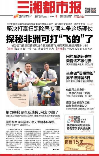 三湘都市报电子版2019年06月12日