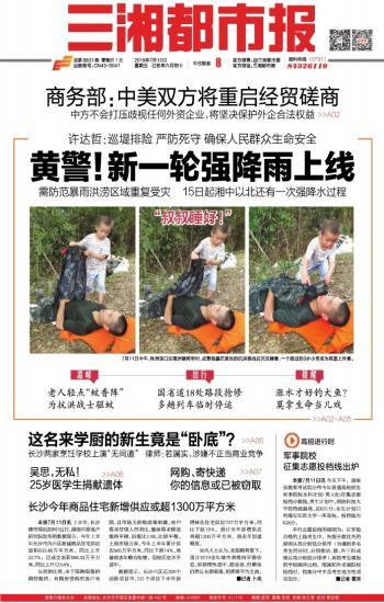 三湘都市报电子版2019年07月12日