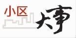 http://www.qwican.com/fangchanshichang/2270744.html