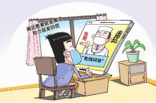 湖南开通首批8家互联网医院 减少线下门诊大面积人群接触