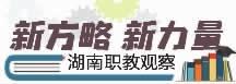 湖南培养高素质技能人才又出新招