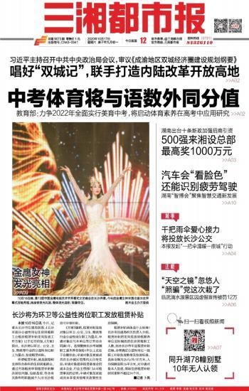 三湘都市报电子版2020年10月17日