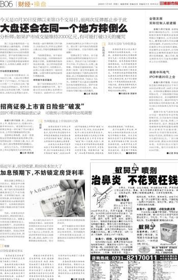 金德发展 br/>实际控制人被逮捕-----三湘都市报数字