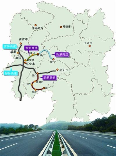 溆浦至怀化三条高速公路同时