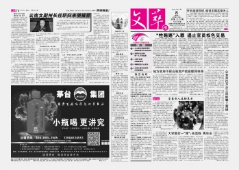 文萃报 2013年第2215期