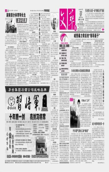 """文萃报 2013年第2219期-城管暴力背后""""领导的面子"""""""
