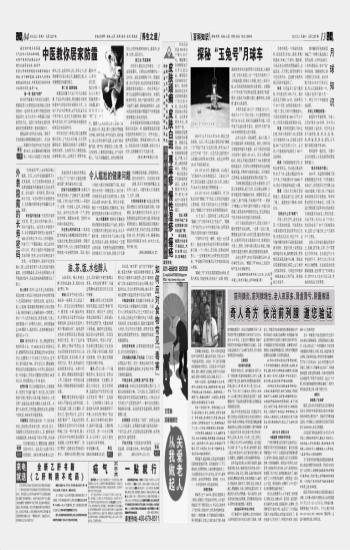 月球知识---文萃报数字报刊平台